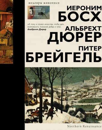 «Босх, Дюрер, Брейгель»  - описание книги | Шедевры живописи (подарочная) | Издательство АСТ