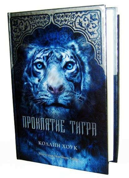 "Хочу книгу Коллина Хоука ""Проклятие Тигра"""