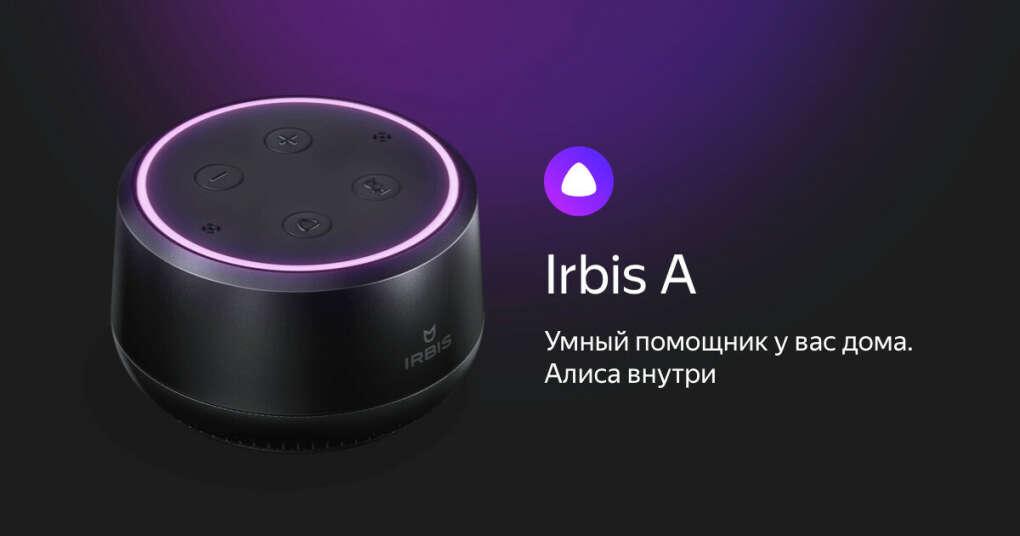IRBIS A — умный домашний помощник с Алисой, созданной в Яндексе