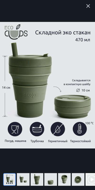 stojo (складной стакан).