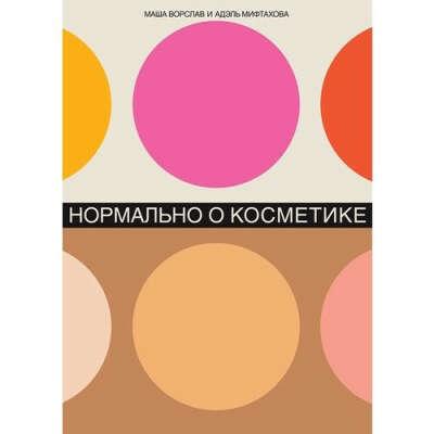 Нормально о косметике, автор Адэль Мифтахова, Маша Ворслав