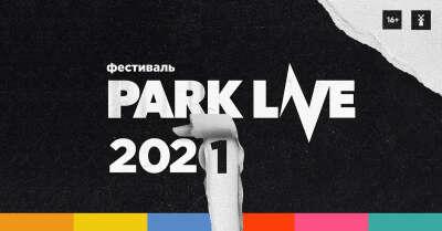 Билеты на Park Live 2021 / My Chemical Romance, Gorillaz, Placebo, SUM41, Zebrahead, The Offspring