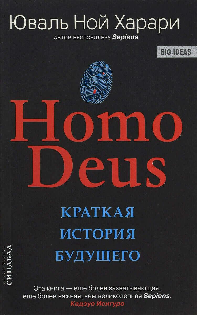 Homo Deus. Краткая история будущего | Харари Юваль Ной