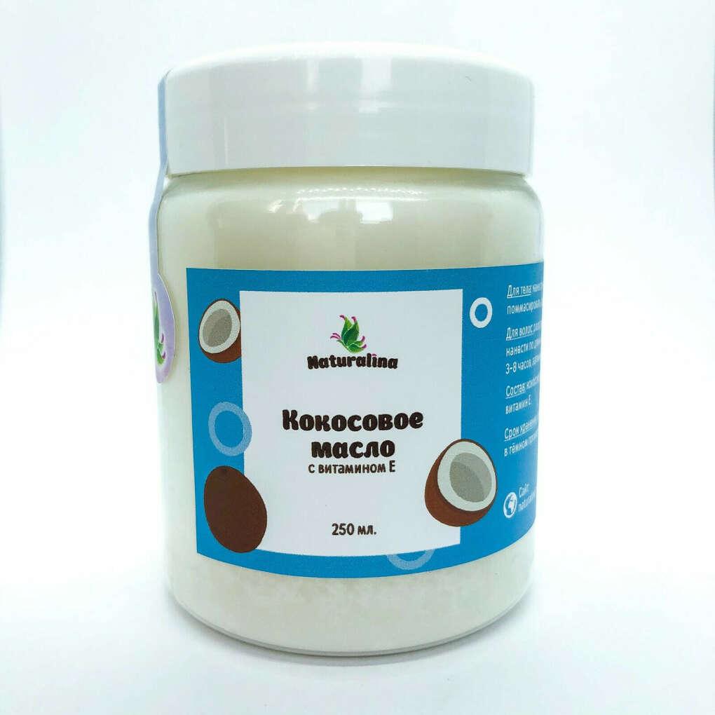 Кокосовое масло Naturalina 250 мл