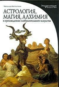Книга «Астрология, магия, алхимия в произведениях изобразительного искусства»