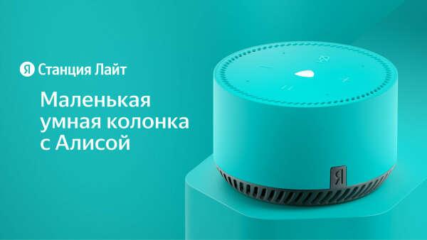 Ваша личная Яндекс.Станция Лайт