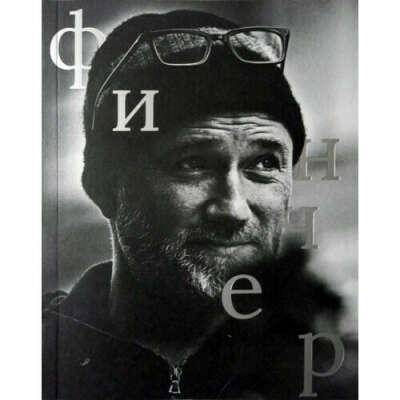 Дэвид Финчер