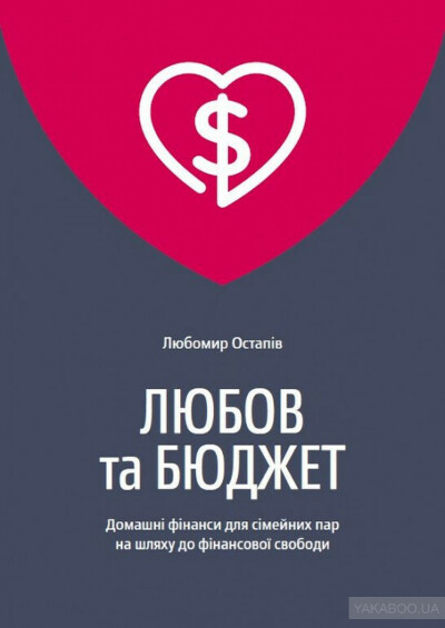 Любов та бюджет