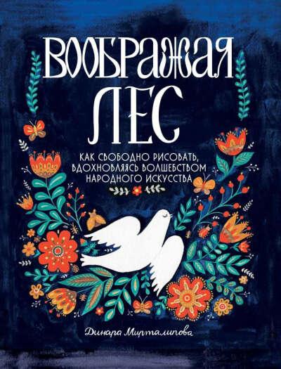 Книга Воображая лес   Мирталипова Динара