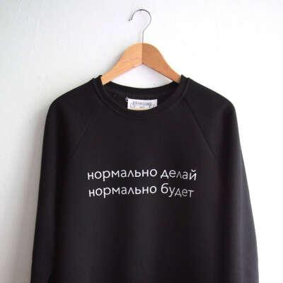 Толстовка черная или белая или темно серая с надписью: Нормально делай Нормально будет