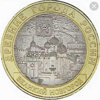 Монета 10 руб 2011 Великий Новгород