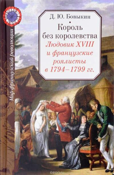 """Д. Бовыкин """"Король без королевства. Людовик XVIII и французские роялисты в 1794-1799 гг."""""""