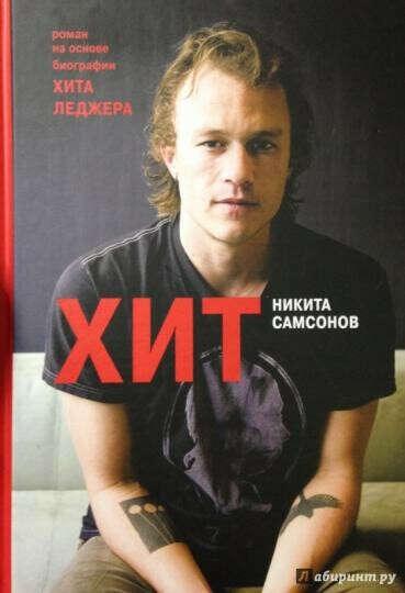 Никита Самсонов: Хит
