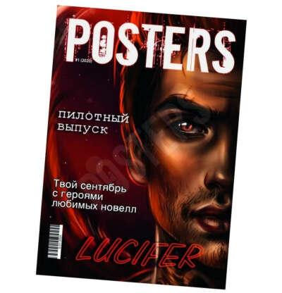 POSTERS журнал