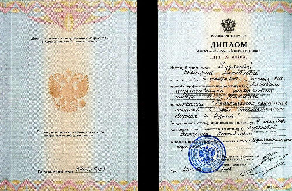 Хочу защитить диплом)))