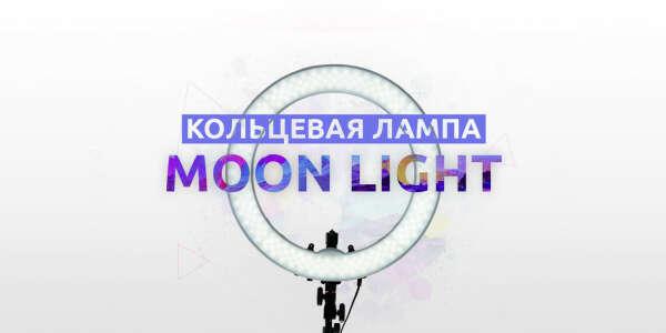 Кольцевые лампы Moon_Light