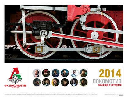 "Календарь ""Локо"" на 2014"