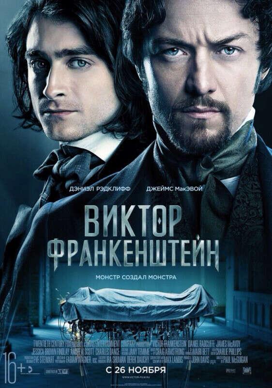 В кино на Виктор Франкенштейн