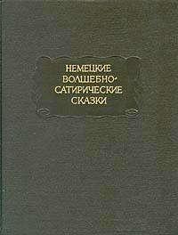 Немецкие волшебно-сатирические сказки. 1972