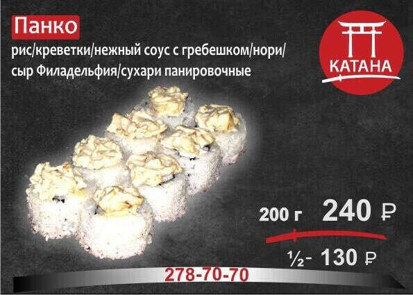 1 кг Панко
