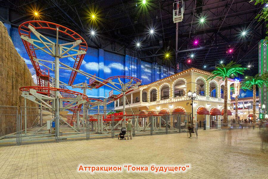 Остров Мечты - крытый тематический парк развлечений