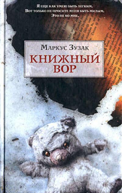 Прочитать Книжный вор - Маркус Зузак