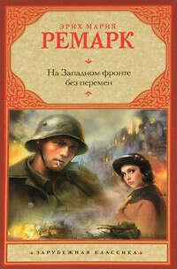 """""""На Западном фронте без перемен"""", Эрих Мария Ремарк"""