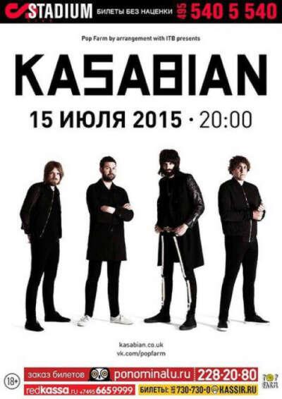 Билет на Kasabian