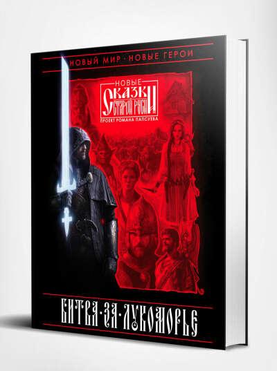 Новые сказки Старой Руси: Битва за Лукоморье 1