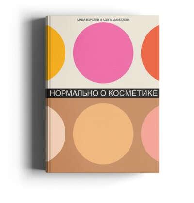 Книга <<Нормально о косметике>>