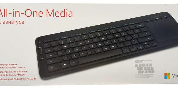 Клавиатура MICROSOFT All-in-One Media