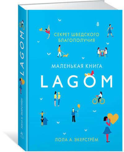 Lagom. Секрет шведского благополучия, автор Экерстрём Л.А.