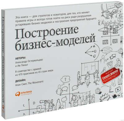 Построение бизнес-моделей. Настольная книга стратега и новатора - на OZ.by