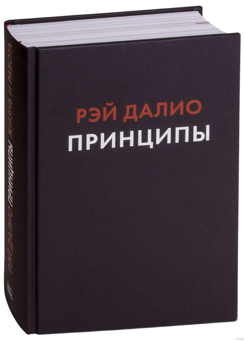 Книга Принципы. Жизнь и работа Рэй Далио