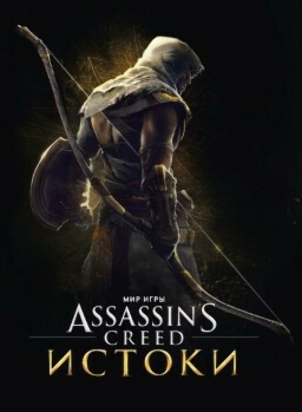 Артбук Мир игры Assassin's Creed Истоки