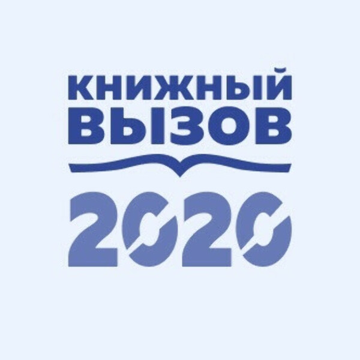 Книжный вызов 2020