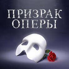 Посетить мюзикл «Призрак Оперы»