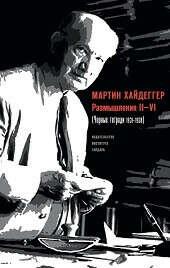 Хайдеггер II-VI (Черные тетради 1931-1938)