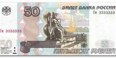хочу 50 рублей