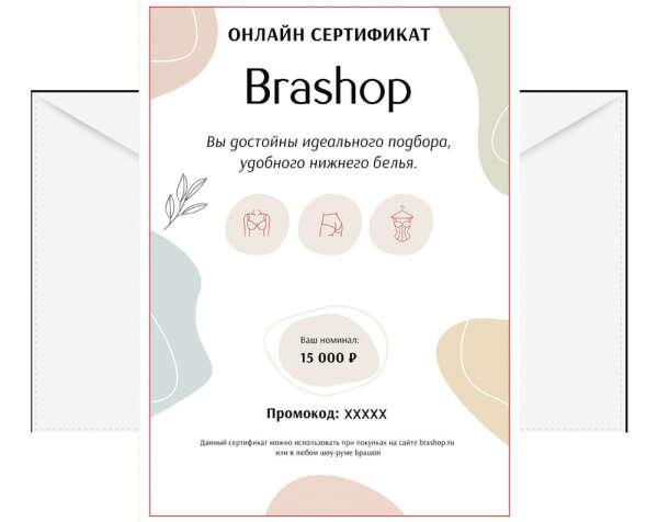Сертификат онлайн