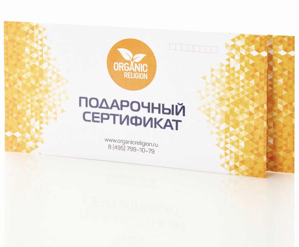 Подарочный сертификат — Organic Religion