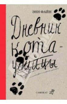 """Книгу Энн Файн """"Дневник кота-убийцы. Возвращение кота убийцы"""""""