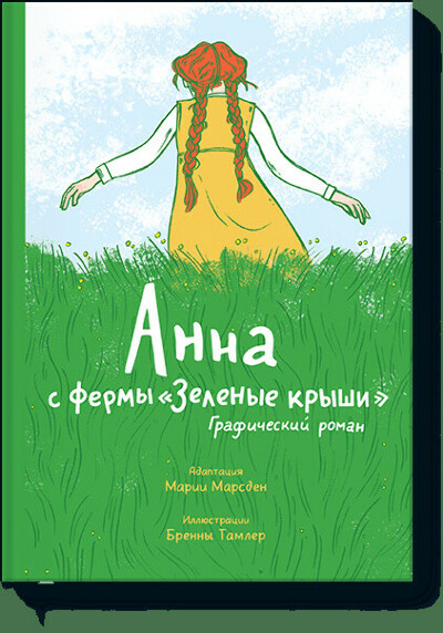 Анна с фермы «Зеленые крыши» (Люси Мод Монтгомери, Мария Марсден, Бренна Тамлер)