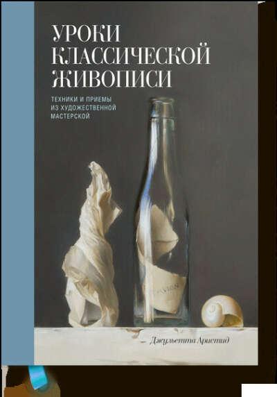 Уроки классической живописи (Джульетта Аристид) — купить в МИФе