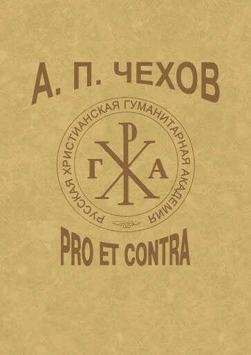 Чехов. Pro et Contra