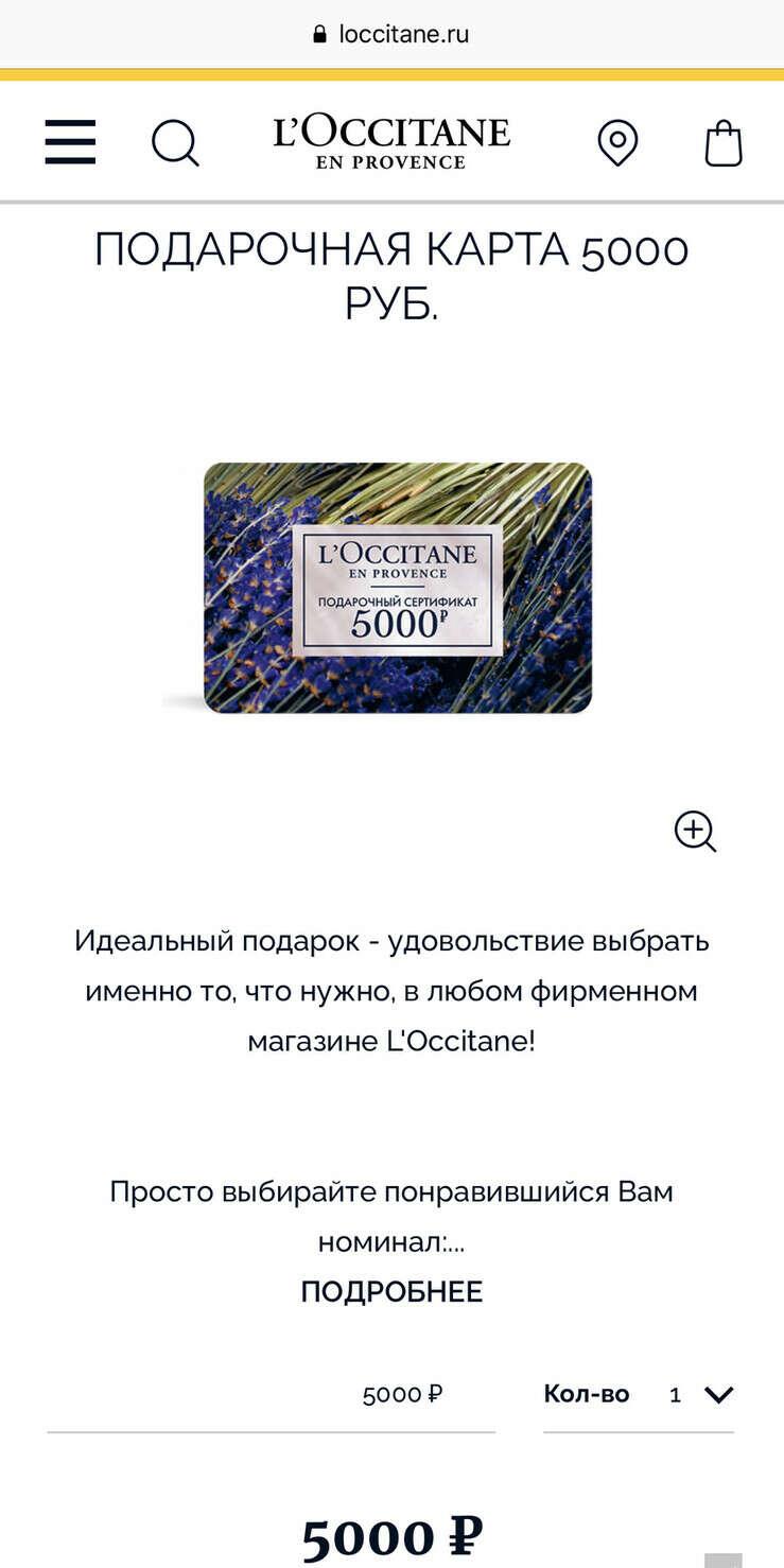 Сертификат Loccitan
