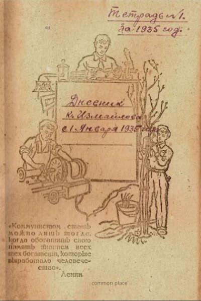 Дневник алтайского крестьянина К. Ф. Измайлова