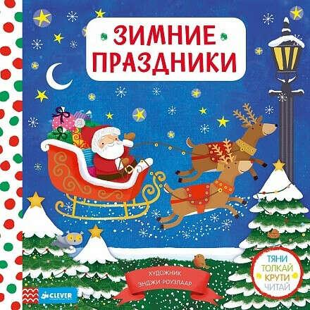 Тяни, толкай, крути, читай «Зимние праздники»