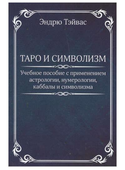 Книга «Таро и символизм»