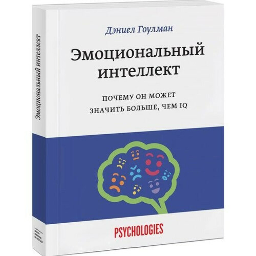 Эмоциональный интеллект. Почему он может значить больше, чем IQ бренда Манн Иванов и Фербер
